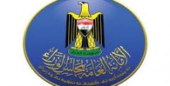 الامانة العامة لمجلس الوزراء تعلن ضوابط اجازة (الخمس سنوات)
