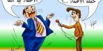 كاريكاتير عن حملة الاعمار
