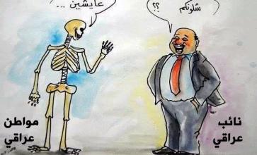 حال المواطن العراقي