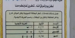 تموين النجف الاشرف يعلن عن افتتاح نقل وشطر البطاقة التموينية