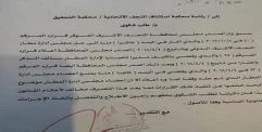 محافظة النجف ترفع دعوى قضائية ضد ادارة مطارها