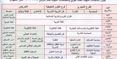 التربية تعلن جدول الامتحانات المهنية العامة للامتحانات التمهيدية