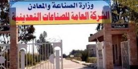العراق يصدر موادا اسفلتية لدولة الامارات