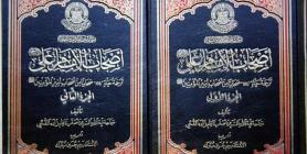 مكتبة الروضة الحيدرية تصدر كتاباً يؤرخ لأكثر من ألف صحابي من أصحاب أمير المؤمنين (عليه السلام)