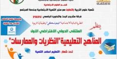 كلية التربية الأساسية جامعة الكوفة تشارك في الملتقى الدولي ( المناهج التعليمية – النظريات والممارسات ) في الجزائر .