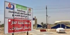 افتتاح المنفذ الثاني لتعبئة السيارات بالغاز السائل في محافظة النجف الأشرف