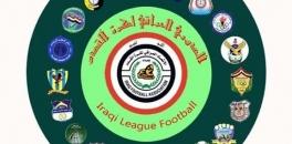انطلاق منافسات الجولة الاولى من دوري الكرة الممتاز يوم غد الجمعة
