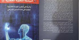 """البرمجة اللغوية العصبية – واثرها في تطوير المهارات الادائية للطلبة في مادة التمثيل المسرحي. كتاب """"لقبس الحسون"""""""