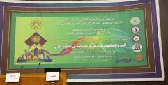انطلاق فعاليات المؤتمر التخصصي الثالث لكلية التربية المختلطة بجامعة الكوفة وتكرم المحافظ ضمن الشخصيات المؤثرة في بناء النجف