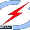 وزارة الكهرباء تؤكد ان تسعيرة استهلاك الطاقة مدعومة وميسرة وان القوائم تصدر من قبلها