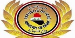 وزارة التجارة تنفي حجب البطاقة التموينية لمن لايجدد السجل الانتخابي