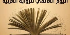 12 اكتوبر (تشرين الأول) اليوم العالمي للرواية العربية