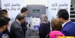 خدمات مصرفية للمواطنين يطلقها الرافدين