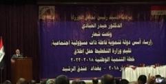 مدير تخطيط النجف يحضر مؤتمر اطلاق خطة التنمية  الوطنية 2018  -2022