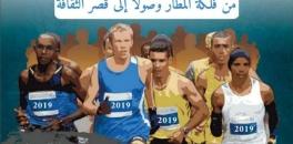 سباق ماراثون في النجف