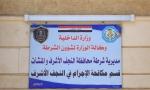المحافظ يشكر قائد شرطة المحافظة والمفرزة المختصة التي القت القبض على متهمين قاموا بخطف بائع جوال حدث واغتصابه .