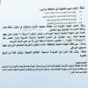 بالوثيقة… مجلس النجف يصوت على قرار حفظ النظام المجتمعي العام