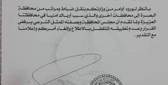 مجلس البصرة يرفض قرارا للداخلية ويصفه بالارباك الامني