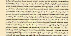 بالوثيقة…. محافظ النجف يطالب الامانة العامة لمجلس الوزراء بتخصيص مبالغ شراء الأراضي السكنية