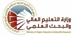 التعليم العالي تعلن نتائج القبول المركزي للدور الثالث