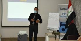 تدريب تخصصي في خدمة الزبائن في مركز المعرفة
