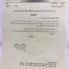 بالوثيقة… وزارة التربية تحدد الاشخاص الذين يحق لهم دخول القاعات الامتحانية  الوزارية لطلبة السادس الاعدادي