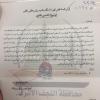 """الكرعاوي """" نحن مصرون ومستمرون على مطالبنا بخصوص تثبيت المحاضرين المجانيين او تحويلهم الى عقود وزارية ."""