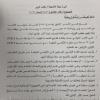 بالوثيقة .. توصيات رئاسة الوزراء فيما يتعلق بالجانب الايراني بخصوص زيارة الاربعين المقدسة