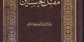 العتبة الحسينية تستعد لطباعة اكبر موسوعة بحثية لكاتب مقتل الامام الحسين