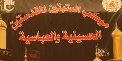 المحافظ يزور موقع العتبتين الحسينية والعباسية المقدستين في طريق ياحسين
