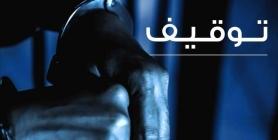 شرطة النجف تلقي القبض على عصابتين للسرقة في مقبرة وادي السلام وساحات وقوف السيارات