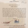 بالوثيقة… محافظ النجف يطالب رئاسة الوزراء بالموافقة على شمول ذوي شهداء المظاهرات بالقطع السكنية