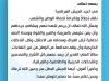 الصدر يغرد بمئوية الجيش: نحن لكم سند مادمتم للوطن سندا