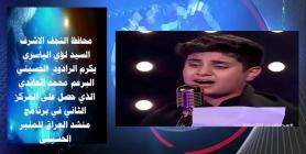 أهم اخبار محافظة النجف الاشرف لهذا الاسبوع