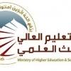 التعليم العالي تطلق الأستمارة الكترونية الخاصة بطلبة الدور الثالث